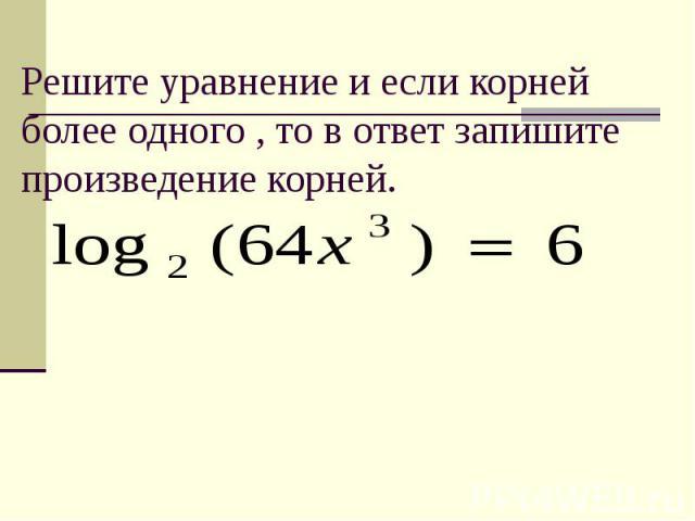 Решите уравнение и если корней более одного , то в ответ запишите произведение корней.