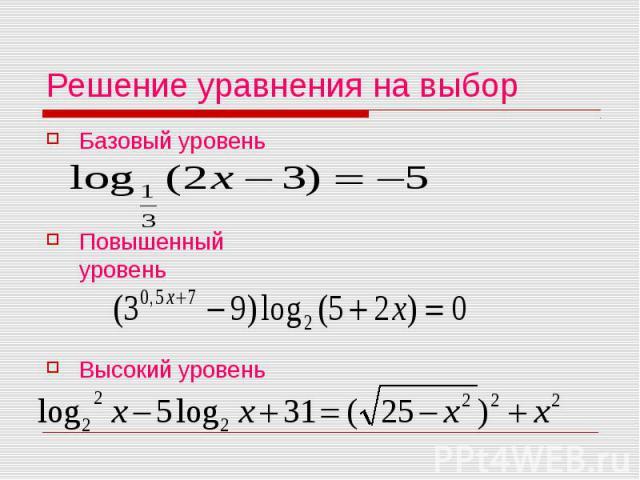 Решение уравнения на выборБазовый уровеньПовышенный уровеньВысокий уровень