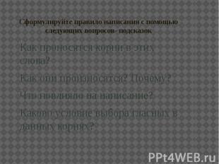 Сформулируйте правило написания с помощью следующих вопросов- подсказокКак проно