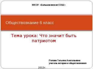Обществознание 6 классТема урока: Что значит быть патриотом Попова Татьяна Анато