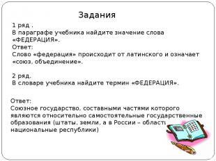 Задания 1 ряд .В параграфе учебника найдите значение слова «ФЕДЕРАЦИЯ». Ответ:Сл