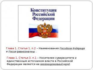Глава 1. Статья 1. п.2 – Наименования Российская Федерация и Россия равнозначны