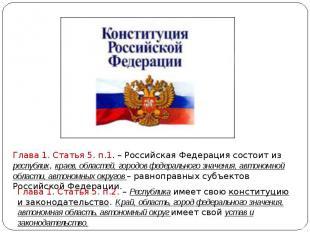 Глава 1. Статья 5. п.1. – Российская Федерация состоит из республик, краев, обла