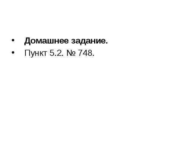 Домашнее задание.Пункт 5.2. № 748.