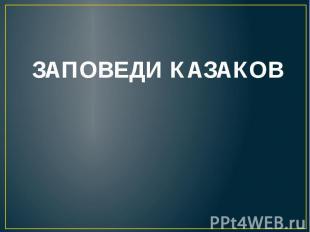 ЗАПОВЕДИ КАЗАКОВ