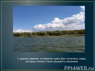 С давних времен на берегах реки Дон селились люди, которых позже стали называть