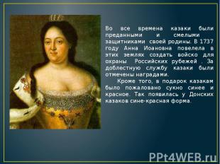 Во все времена казаки были преданными и смелыми защитниками своей родины. В 1737