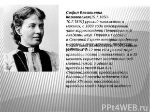 Софья Васильевна Ковалевская(15.1.1850-10.2.1891)русский математик и механик, с