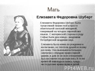 Мать Елизавета Федоровна Шуберт Елизавета Федоровна Шуберт, была талантливой пиа