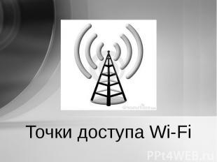Точки доступа Wi-Fi