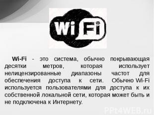 Wi-Fi - это система, обычно покрывающая десятки метров, которая использует нелиц