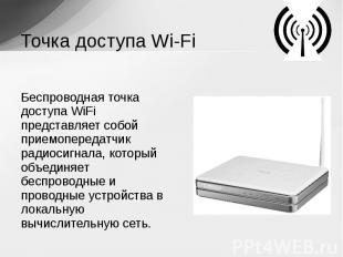 Точка доступа Wi-Fi Беспроводная точка доступа WiFi представляет собой приемопер