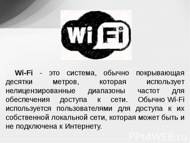 Wi-Fi - это система, обычно покрывающая десятки метров, которая использует нелицензированные диапазоны частот для обеспечения доступа к сети. ОбычноWi-Fi используется пользователями для доступа к их собственной локальной сети, которая может быть и …
