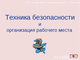 Л.Л. Босова, УМК по информатике для 5-7 классов Техника безопасностииорганизация