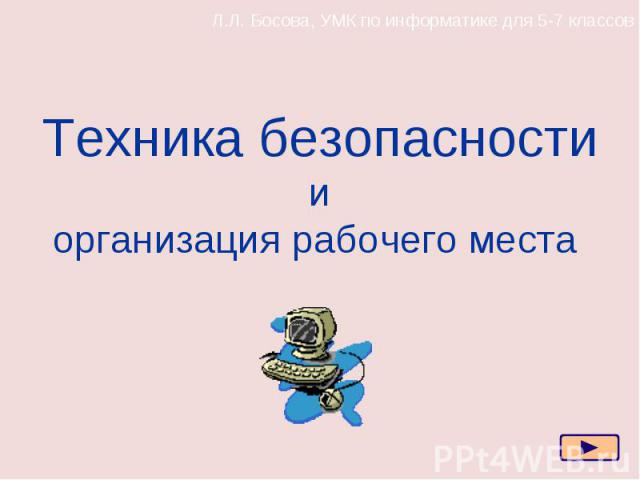 Л.Л. Босова, УМК по информатике для 5-7 классов Техника безопасностииорганизация рабочего места