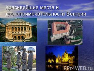 Красивейшие места и достопримечательности Венгрии