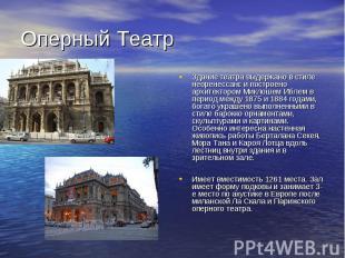 Оперный Театр Здание театра выдержано в стиле неоренессанс и построено архитекто