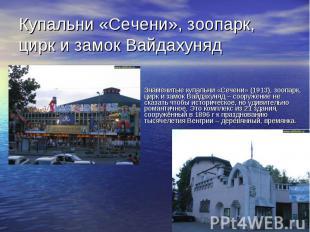 Купальни «Сечени», зоопарк, цирк и замок Вайдахуняд Знаменитые купальни «Сечени»
