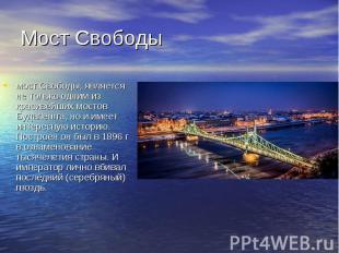 Мост Свободы мост Свободы, является не только одним из красивейших мостов Будапе