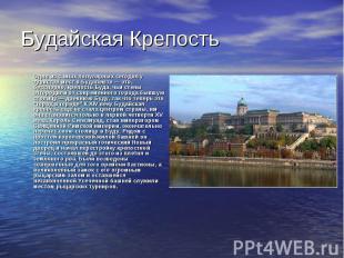 Будайская Крепость Одно из самых популярных сегодня у туристов мест в Будапеште