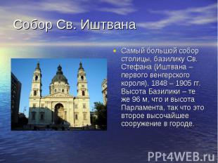 Собор Св. Иштвана Самый большой собор столицы, базилику Св. Стефана (Иштвана – п