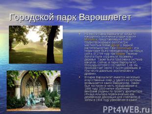 Городской парк Варошлегет На месте парка Варошлигет когда-то находились охотничь