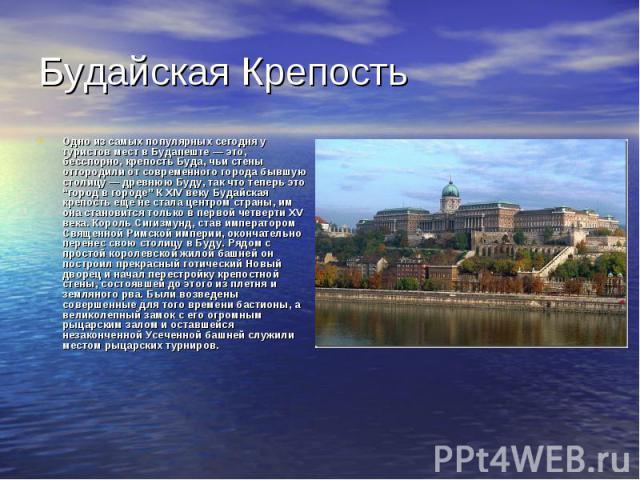 """Будайская Крепость Одно из самых популярных сегодня у туристов мест в Будапеште — это, бесспорно, крепость Буда, чьи стены отгородили от современного города бывшую столицу — древнюю Буду, так что теперь это """"город в городе"""" К XIV веку Будайская креп…"""