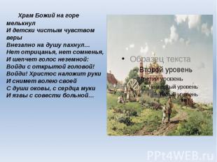 Храм Божий на горе мелькнулИ детски чистым чувством верыВнезапно на душу пахнул…