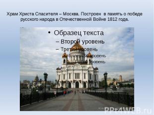 Храм Христа Спасителя – Москва. Построен в память о победе русского народа в Оте