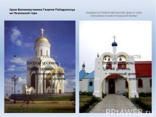 Храм Великомученика Георгия Победоносца на Поклонной горе Знаменско-Петропавловс