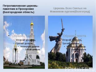 Петропавловская церковь-памятник в Прохоровке (Белгородская область)Петропавловс