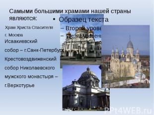 Самыми большими храмами нашей страны являются: Храм Христа Спасителя г. Москва И