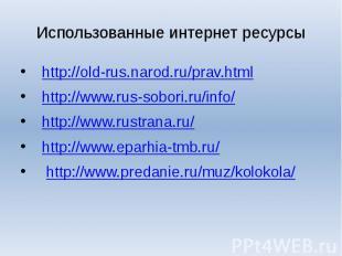 Использованные интернет ресурсы http://old-rus.narod.ru/prav.html ht
