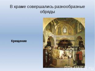 В храме совершались разнообразные обрядыКрещение