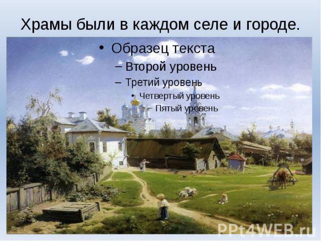 Храмы были в каждом селе и городе.