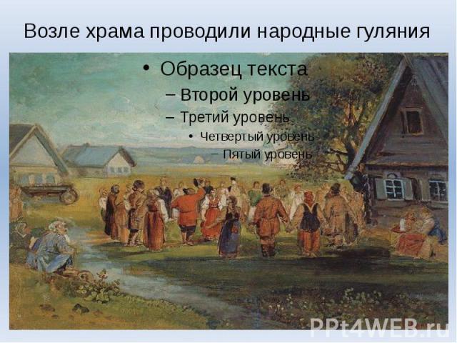 Возле храма проводили народные гуляния