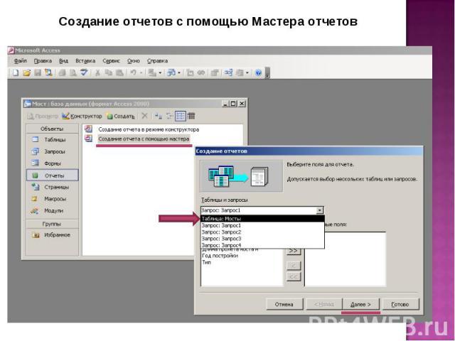 Создание отчетов с помощью Мастера отчетов