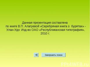 Данная презентация составлена по книге В.П. Алагуевой «Серебряная книга о бурята