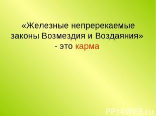 «Железные непререкаемые законы Возмездия и Воздаяния» - это карма