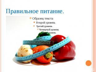 Правильное питание.