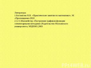 Литература:Богомолов Н.В. «Практические занятия по математике», М. «Просвещение»