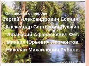 Они писали о природе Сергей Александрович Есенин.Александр Сергеевич Пушкин.Афан