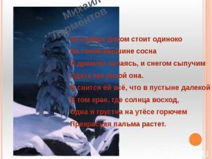 Михаил Лермонтов На севере диком стоит одинокоНа голой вершине соснаИ дремлет ка