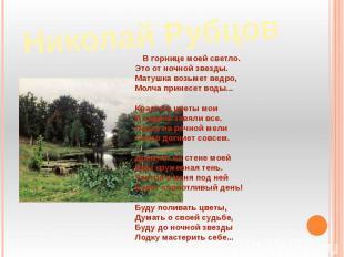 Николай Рубцов В горнице моей светло.Это от ночной звезды.Матушка возьмет ведро,