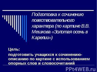 Подготовка к сочинению повествовательного характера (по картине В.В. Мешкова «Зо
