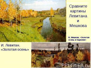 Сравните картины Левитана и Мешкова В. Мешков. «Золотая осень в Карелии» И. Леви