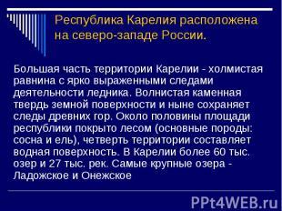 Республика Карелия расположена на северо-западе России. Большая часть территории