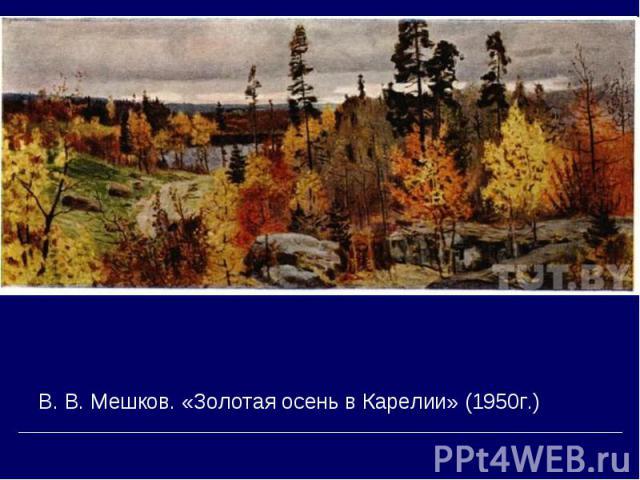 В. В. Мешков. «Золотая осень в Карелии» (1950г.)