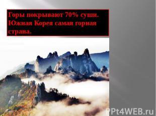 Горы покрывают 70% суши. Южная Корея самая горная страна.