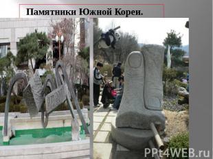 Памятники Южной Кореи.